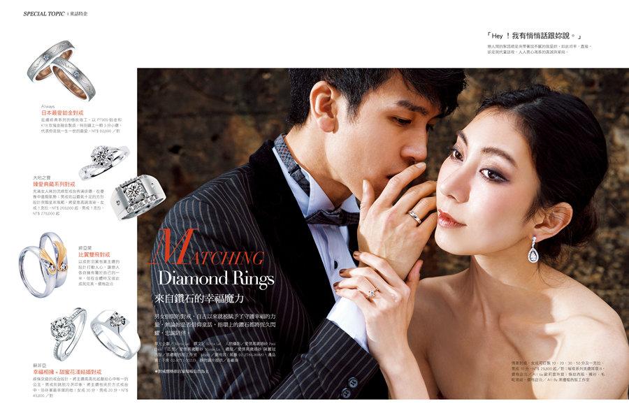 Weddings新娘物語No.76|封面人物|蔡淑臻