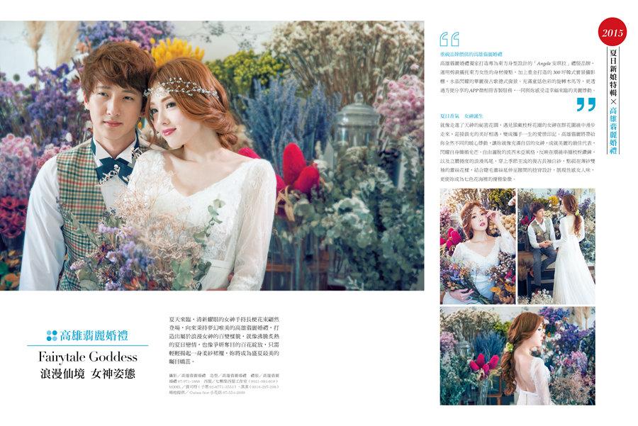新娘物語,封面人物,Janet,名人婚禮