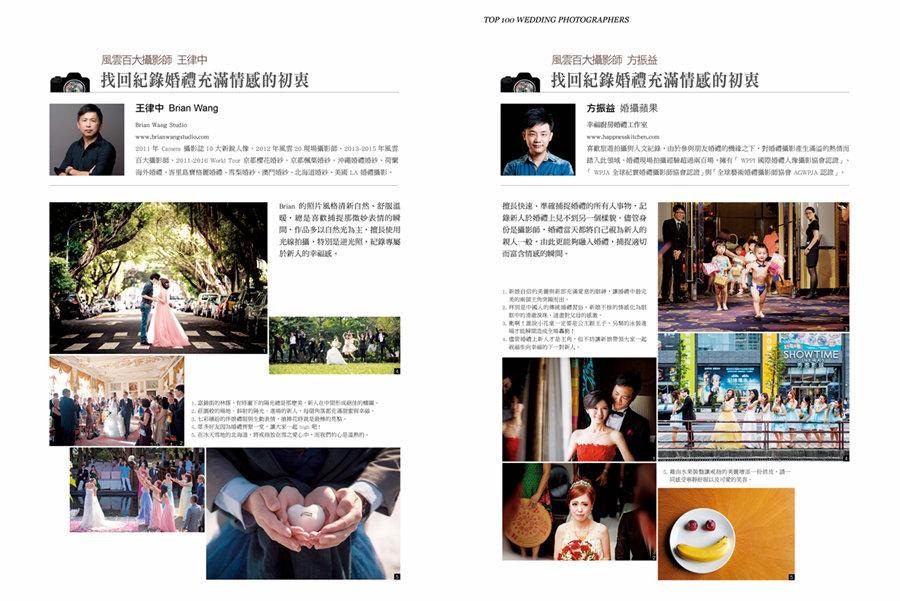 新娘物語,15,典藏版,婚禮,趨勢,