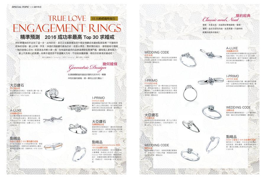 Weddings新娘物語No.80|15週年限定典藏版