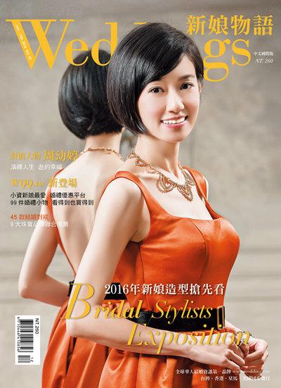 Weddings新娘物語No.81|封面人物|周幼婷