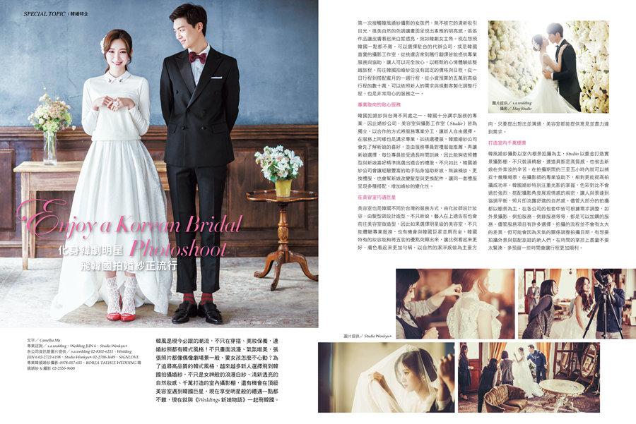 新娘物語, 封面人物,馮媛甄,名人婚禮,韓風