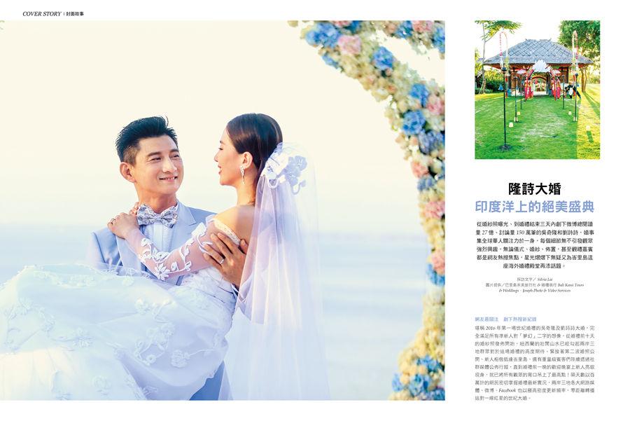 新娘物語,封面人物,吳奇隆,劉詩詩,名人婚禮,文定,訂婚
