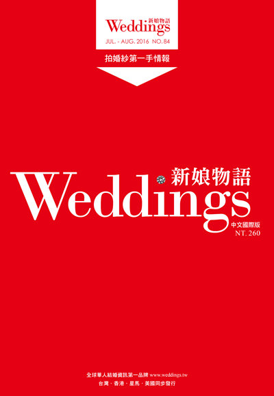 Weddings新娘物語No.84|拍婚紗第一手情報