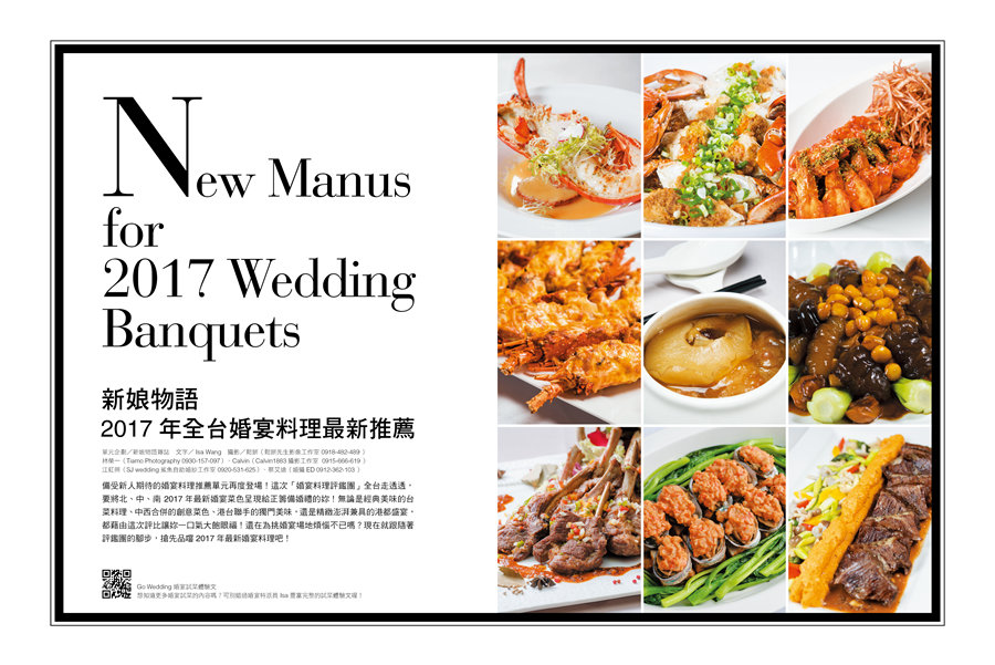 新娘物語,封面人物,魏蔓,名人婚禮,結婚,婚禮