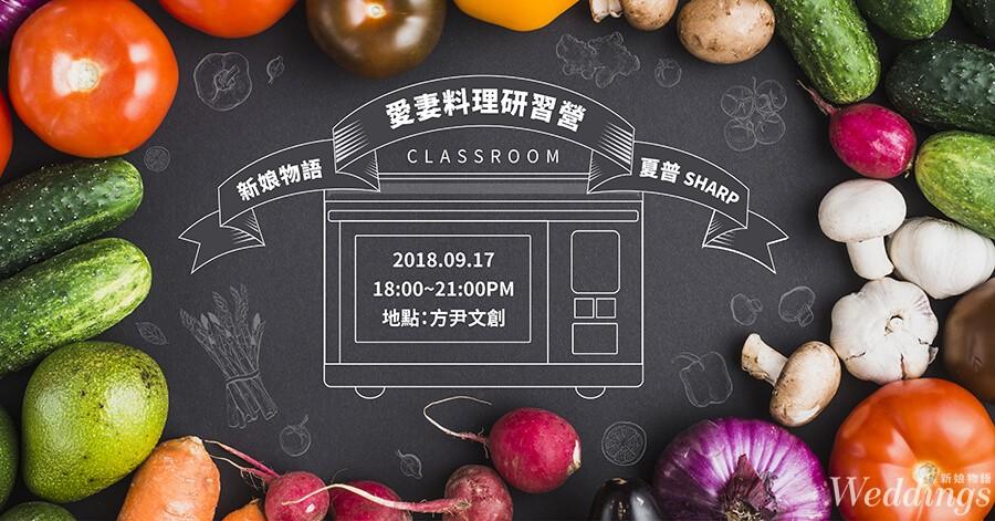 夏普SHARP,愛妻料理研習營,新人成家,料理,做菜,家電