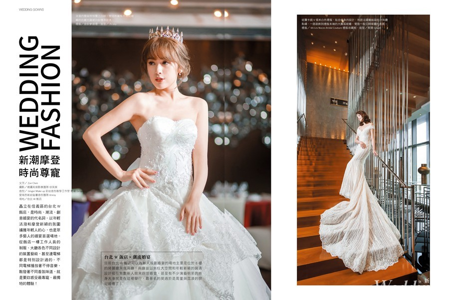 新娘物語,封面人物,.莫允雯,名人婚禮,韓風