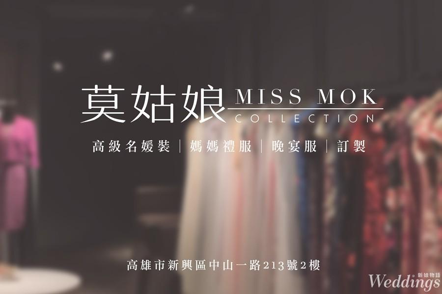 媽媽,媽媽禮服,媽媽裝,旗袍,訂婚