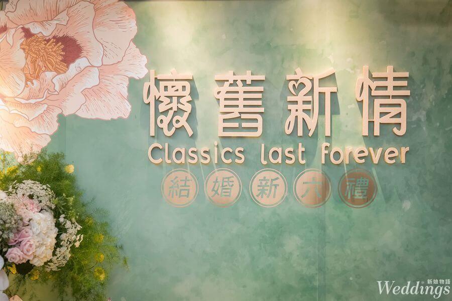 青青食尚,六禮,旗袍,西服,棉被,金飾,喜餅