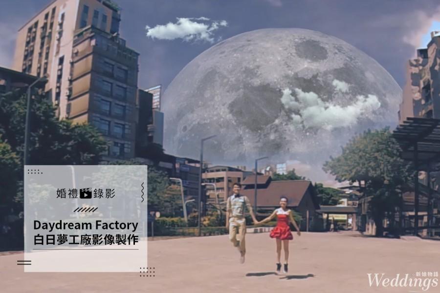 2019婚禮人,婚禮品牌推薦,婚禮錄影, Daydream Factory白日夢工廠