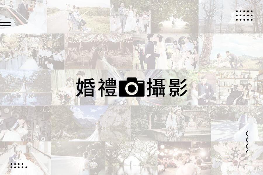 婚禮攝影,婚禮攝影推薦,婚禮,攝影,推薦