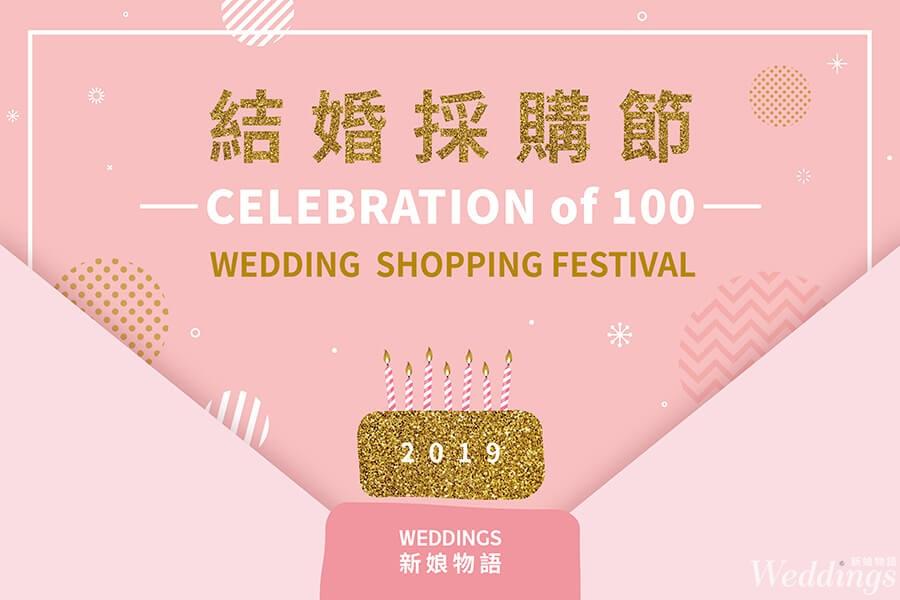 喜帖,喜餅,婚禮小物,婚紗展,婚紗攝影,採購節,結婚採購節,蜜月