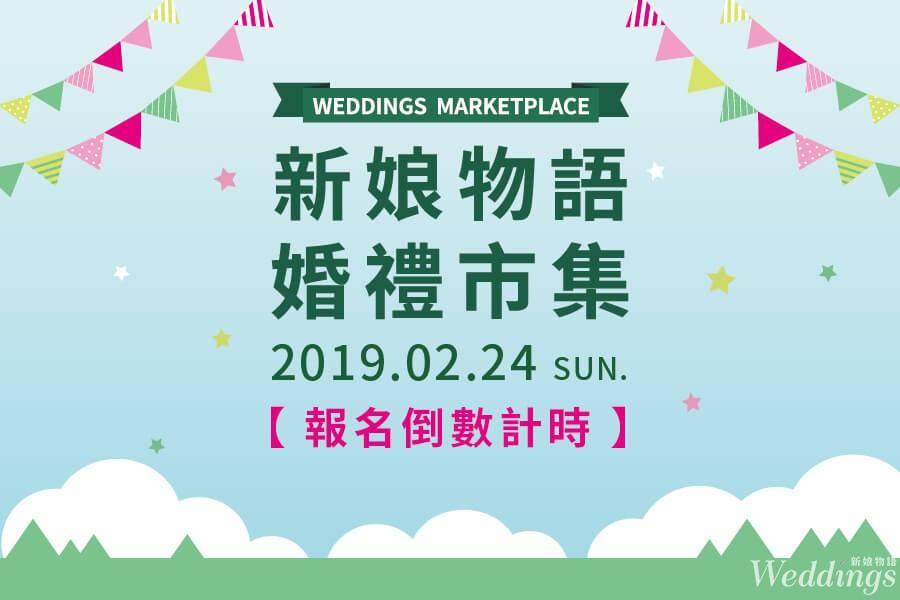 喜帖,喜餅,婚宴,婚禮小物,婚禮採購節,婚紗展,婚紗攝影,採購節,蜜月