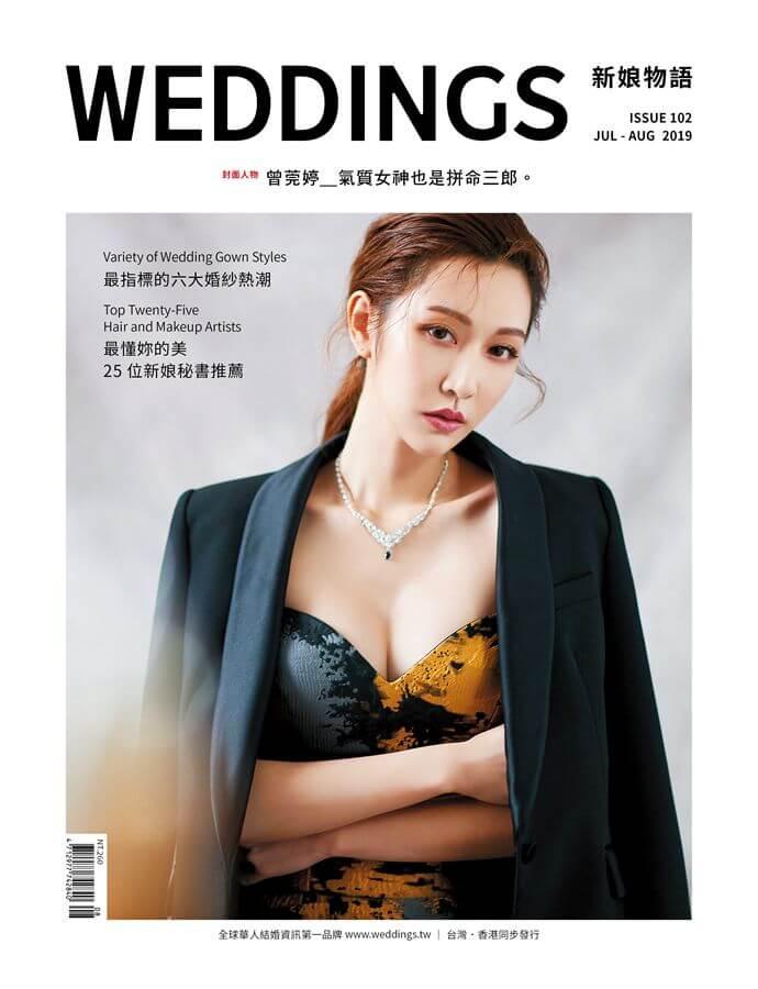 曾菀婷,封面人物,新娘物語,新娘物語雜誌,名人婚紗,本土劇女星