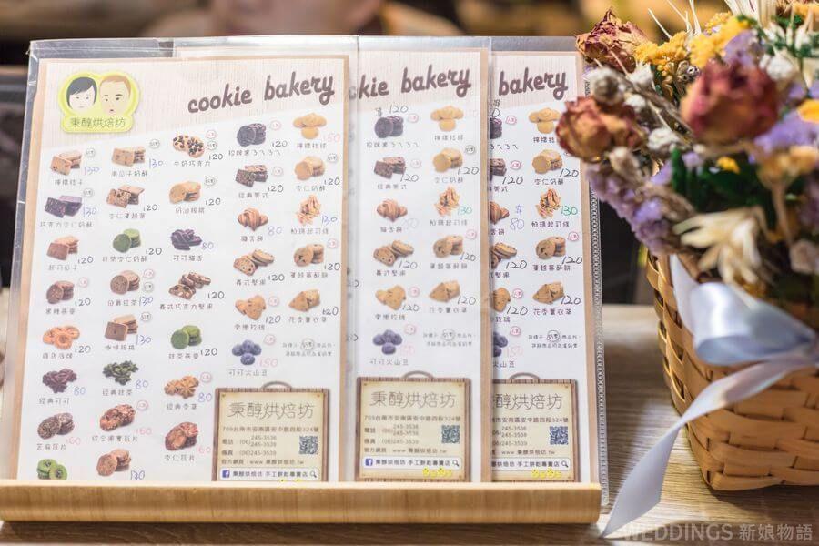 喜餅,喜餅價格,囍餅,秉醇,手工喜餅,西式喜餅,訂婚喜餅