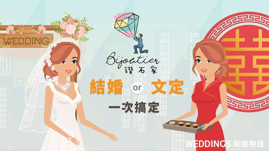 文定造型,珠寶,結婚珠寶,金飾,金飾租借,鑽石家