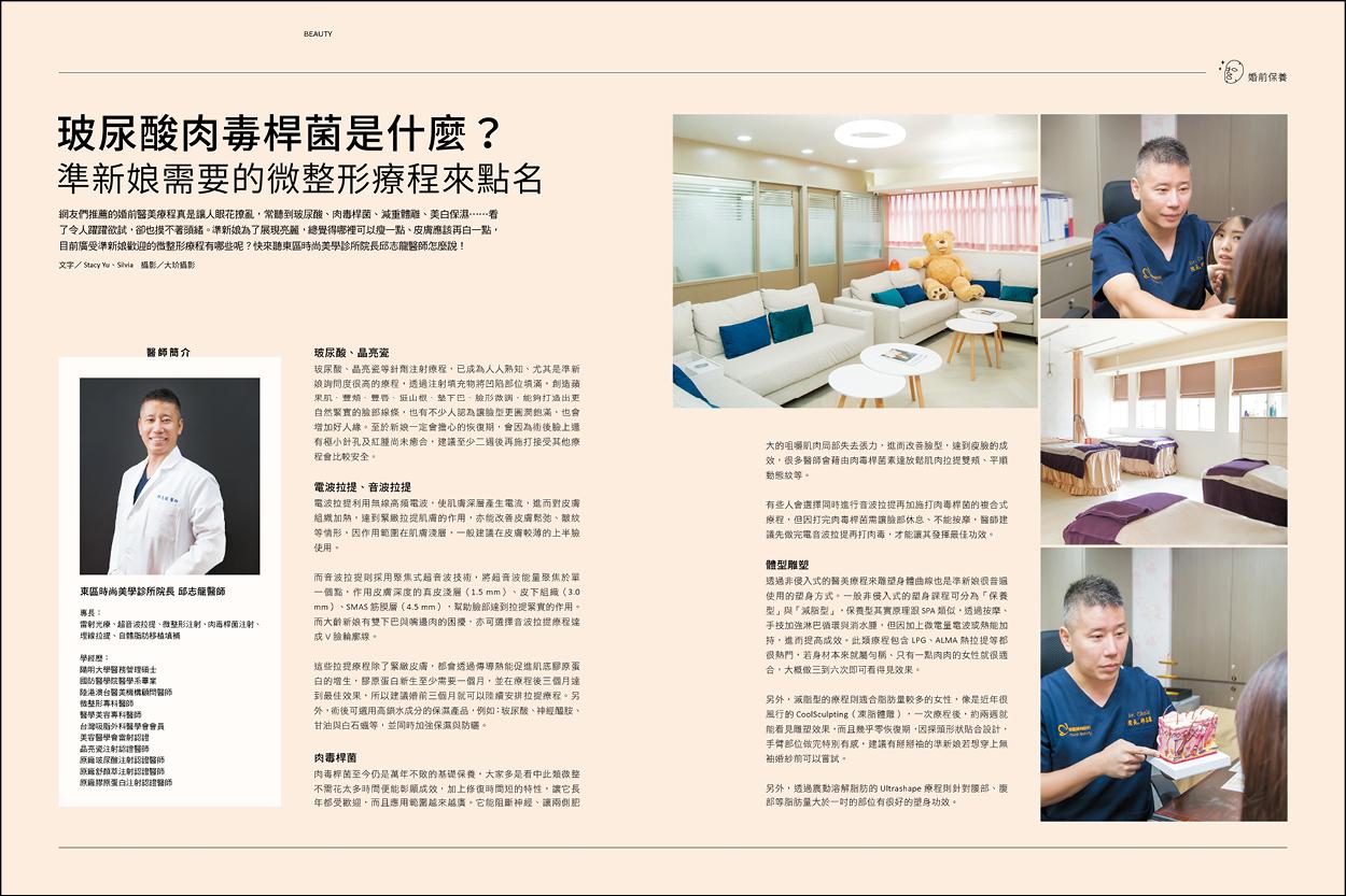 新娘物語雜誌,吳姍儒,封面人物
