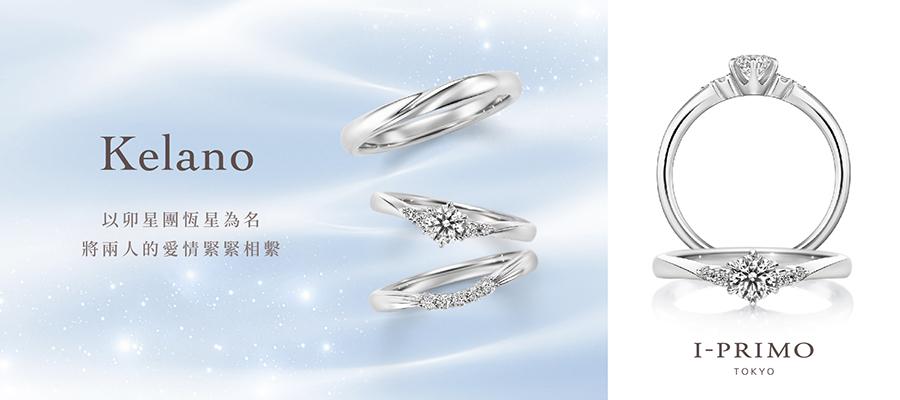 婚戒,求婚,情人節禮物,求婚戒,I-PRIMO