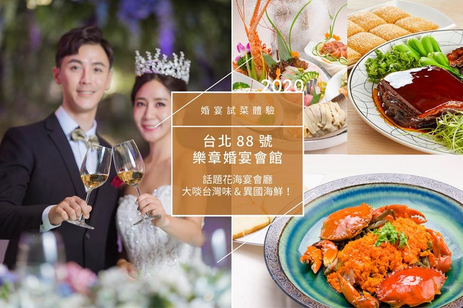 新娘物語,台北88樂章,婚宴試菜,台北婚宴