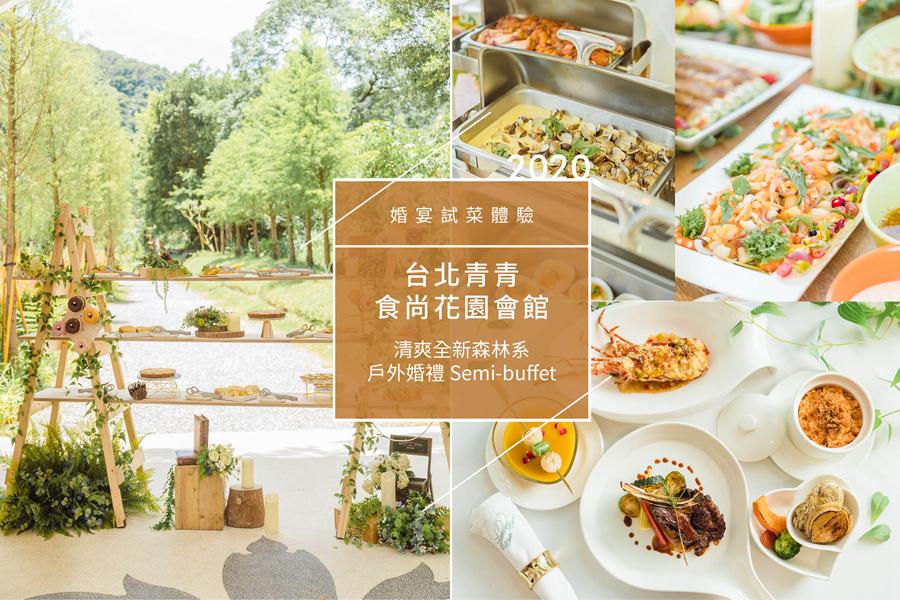 新娘物語,青青食尚,婚宴試菜,台北婚宴