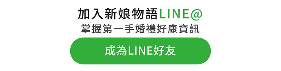 加入新娘物語LINE@