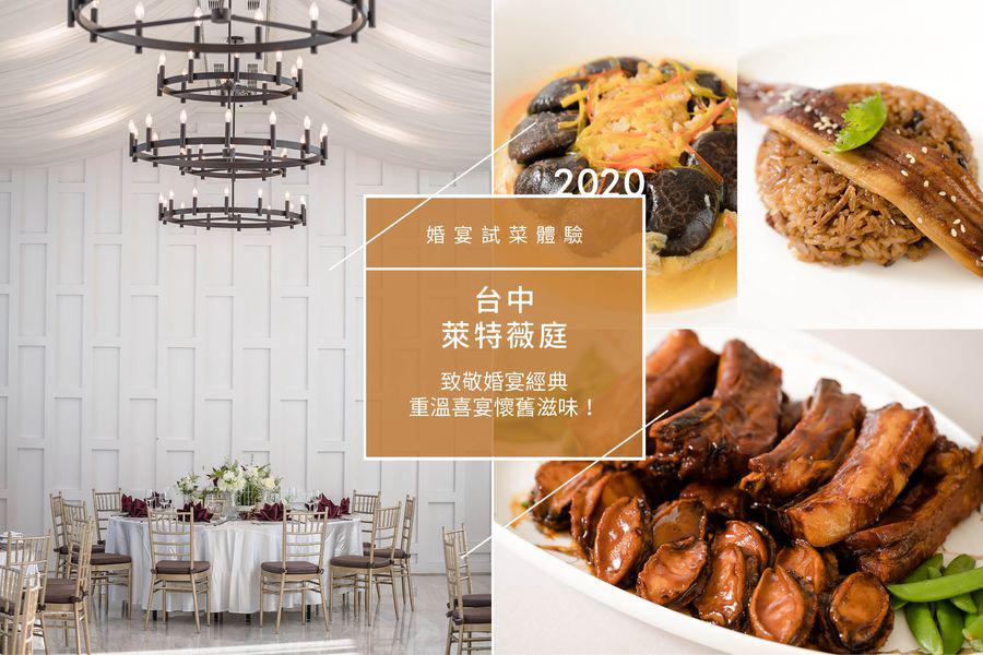 新娘物語,萊特薇庭,婚宴試菜,台中婚宴