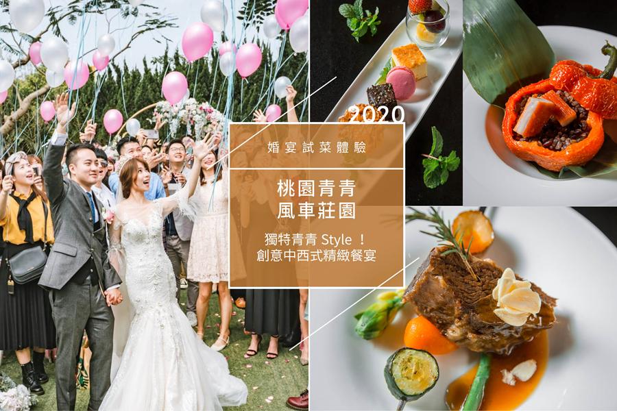 新娘物語,青青風車,婚宴試菜,桃園婚宴