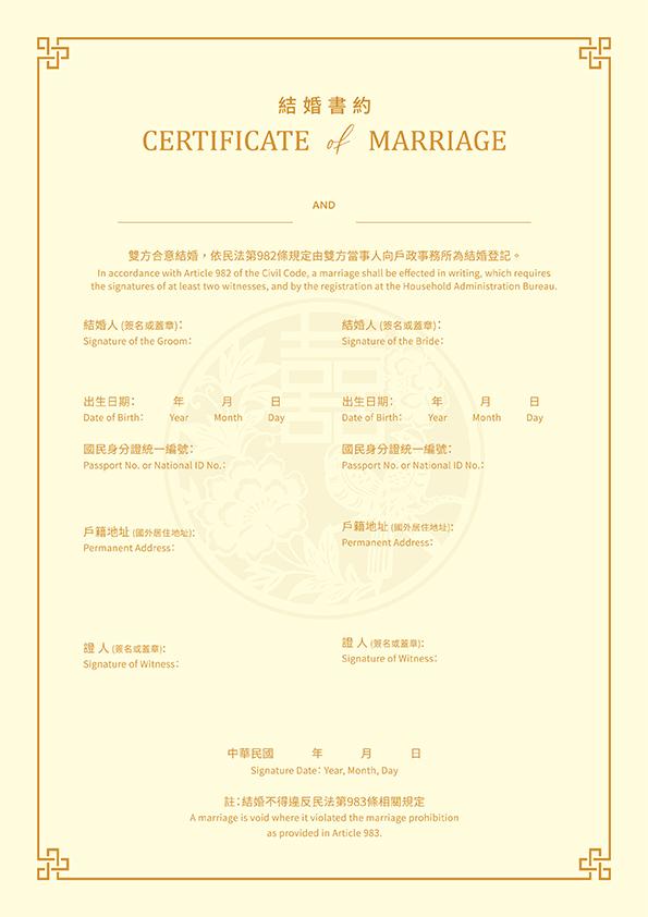 結婚書約,結婚書約哪裡買,結婚證書哪裡買,結婚,結婚證書,結婚證明書