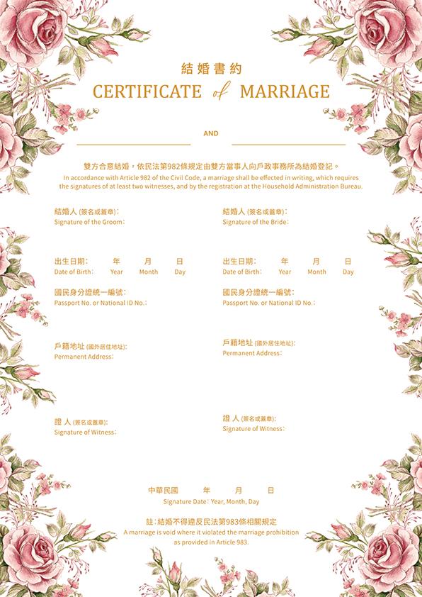 結婚,登記,結婚證書,結婚證明書,戶政事務所,登記結婚,結婚書約