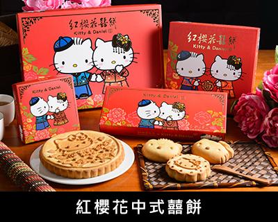 6-紅櫻花中式囍餅