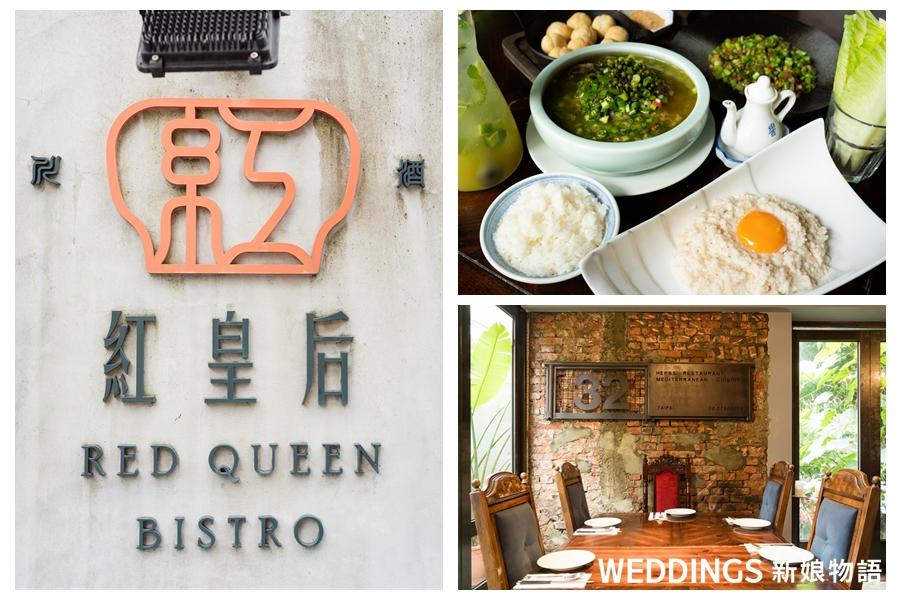 台北福華,蜜月,紅皇后餐酒館