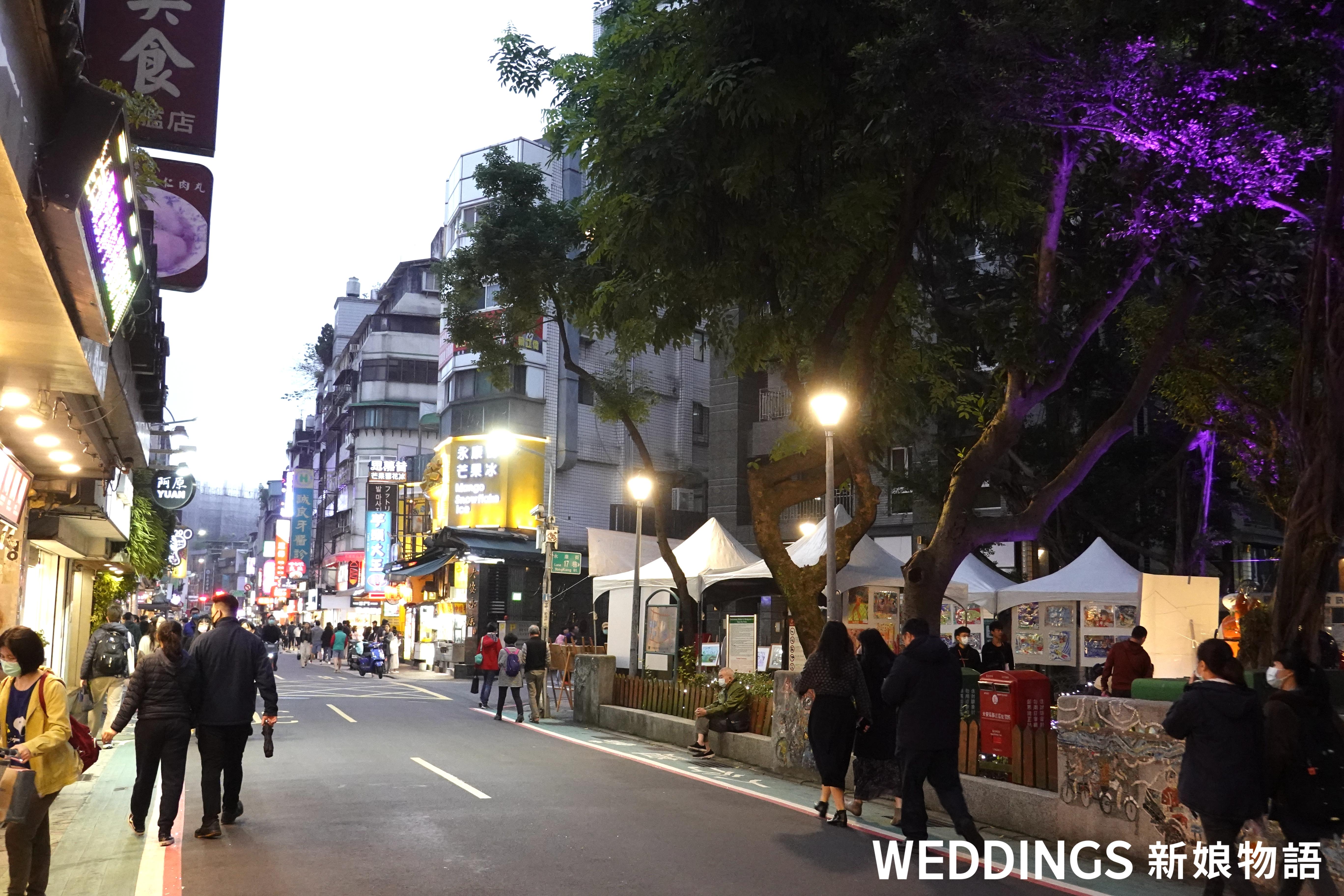 台北福華,蜜月,永康街