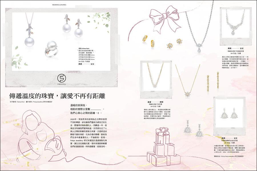新娘物語,封面人物,KIWI,李函,婚紗,喜餅,鑽石