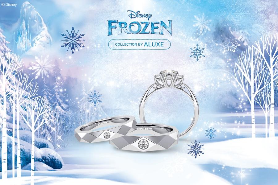 ALUXE亞立詩結婚戒指推薦!迪士尼冰雪奇緣婚戒,寒冷中綻放光芒