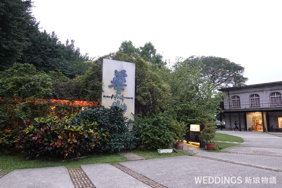 台灣蜜月,華山文創園區,大倉久和,台北景點