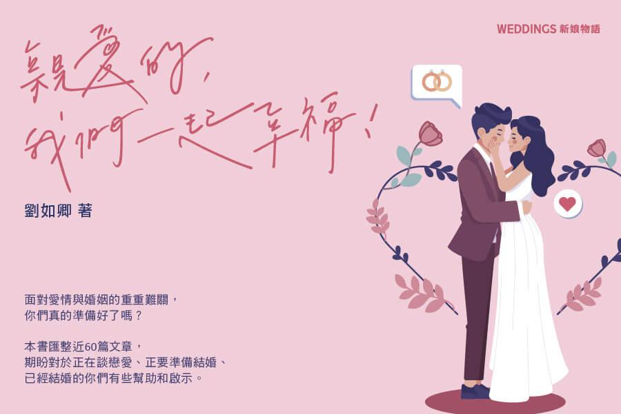 親愛的我們一起幸福,劉如卿,婚姻經營,兩性關係,婆媳問題