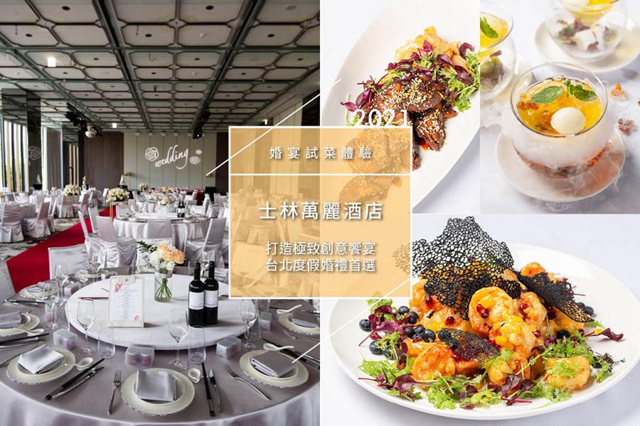 婚宴試菜、戶外證婚、度假婚禮、士林萬麗酒店、士林婚宴場地、台北婚禮
