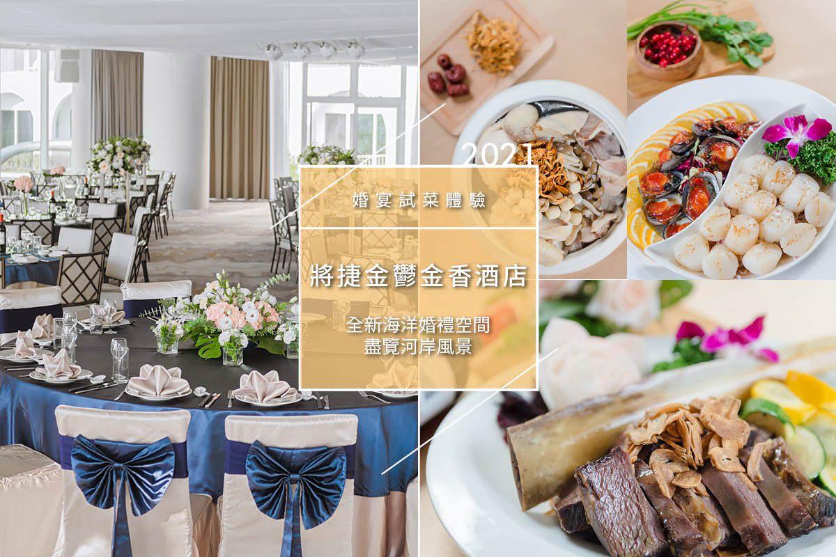 新娘物語,温貞菱,婚宴試菜,鬱金香酒店