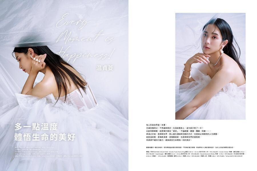 新娘物語,温貞菱,封面人物,NO.112