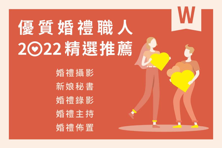 2022籌備婚禮口袋名單!精選推薦婚禮攝影/新娘秘書/婚禮錄影/婚禮主持/婚禮佈置