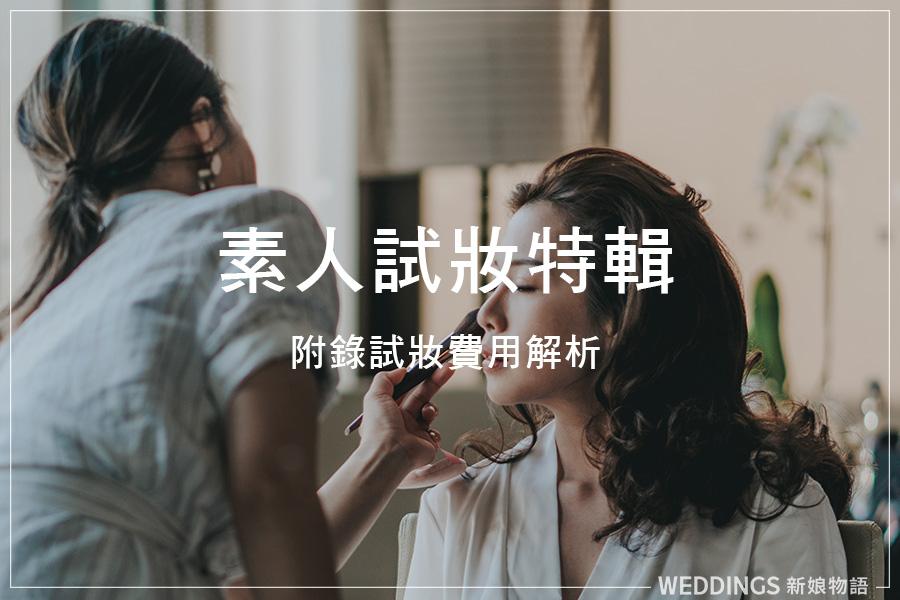 新娘化妝,新秘試妝,新娘秘書試妝,新秘試妝費用