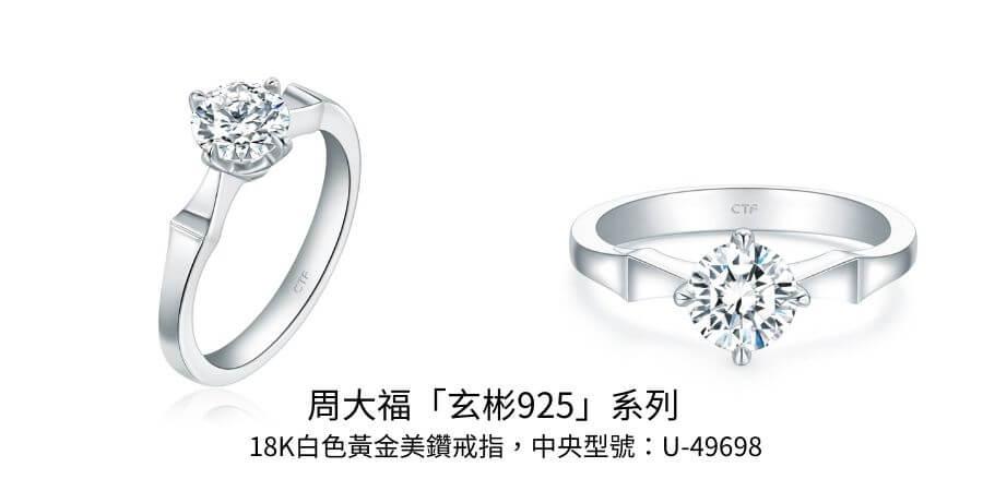 周大福,鑽石,鑽戒,玄彬