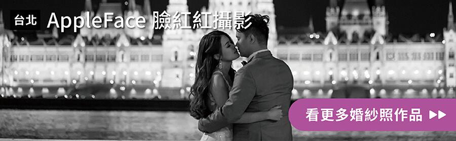 台北-AppleFace臉紅紅攝影