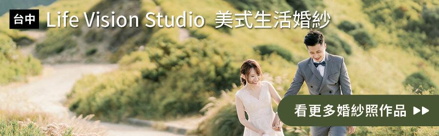 台中-Life Vision Studio 美式生活婚紗