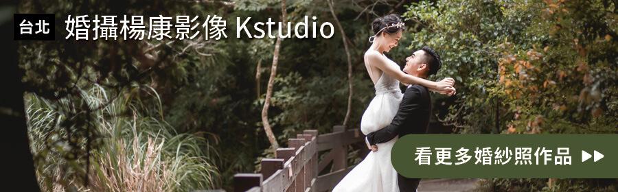 台北- 婚攝楊康影像 Kstudio