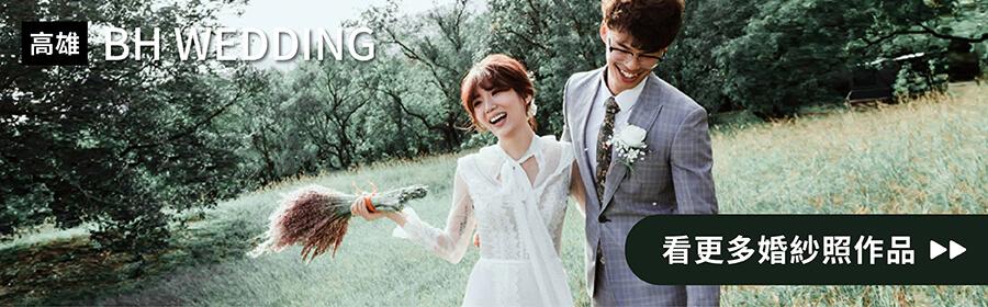 高雄-BH WEDDING