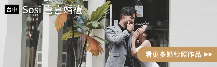台中-Sosi喜喜婚禮