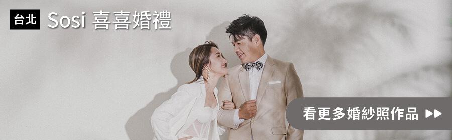 台北-Sosi喜喜婚禮