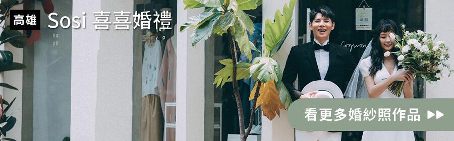 高雄-Sosi喜喜婚禮