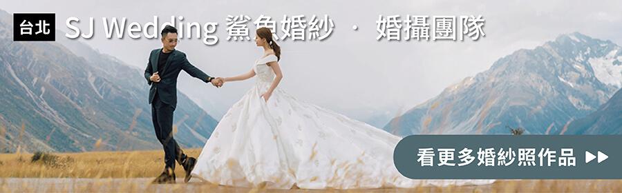 台北-SJ Wedding 鯊魚婚紗 • 婚攝團隊